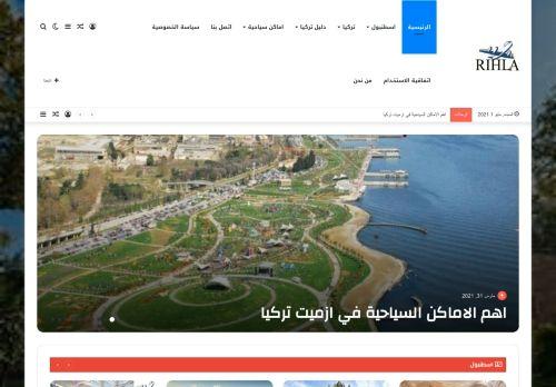 لقطة شاشة لموقع موقع رحلة بتاريخ 01/05/2021 بواسطة دليل مواقع كريم جمال