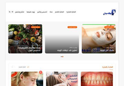 لقطة شاشة لموقع جمالك سيدتي بتاريخ 02/05/2021 بواسطة دليل مواقع كريم جمال