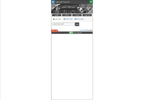 لقطة شاشة لموقع شات رايقين للجوال بتاريخ 03/05/2021 بواسطة دليل مواقع كريم جمال