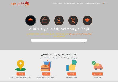 لقطة شاشة لموقع طلب الطعام فلسطين اونلاين كاتش فود بتاريخ 03/05/2021 بواسطة دليل مواقع كريم جمال