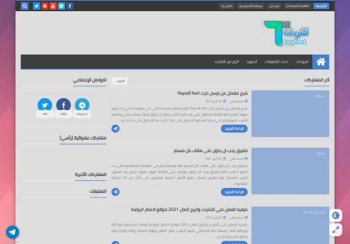 لقطة شاشة لموقع مدونة تقني نت taq1net بتاريخ 03/05/2021 بواسطة دليل مواقع كريم جمال