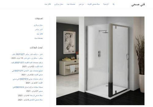 لقطة شاشة لموقع فني صحي بتاريخ 03/05/2021 بواسطة دليل مواقع كريم جمال