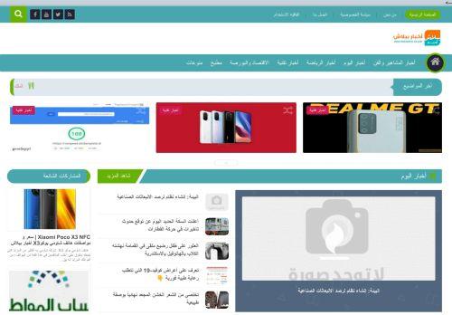لقطة شاشة لموقع أخبار ببلاش بتاريخ 03/05/2021 بواسطة دليل مواقع كريم جمال