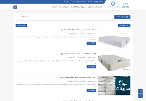 لقطة شاشة لموقع موقع سعرك بتاريخ 03/05/2021 بواسطة دليل مواقع كريم جمال