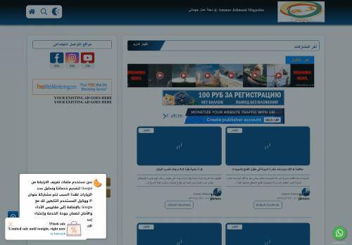 لقطة شاشة لموقع مجلة عمار جهماني بتاريخ 04/05/2021 بواسطة دليل مواقع كريم جمال