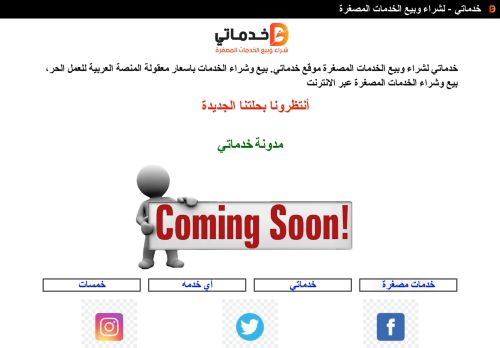 لقطة شاشة لموقع خدماتي – لشراء وبيع الخدمات المصغرة بتاريخ 04/05/2021 بواسطة دليل مواقع كريم جمال