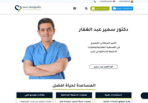 لقطة شاشة لموقع موقع دكتور سمير عبد الغفار بتاريخ 05/05/2021 بواسطة دليل مواقع كريم جمال