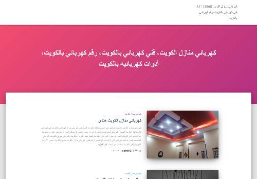 لقطة شاشة لموقع كهربائي منازل الكويت بتاريخ 05/05/2021 بواسطة دليل مواقع كريم جمال