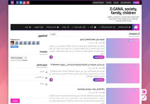 لقطة شاشة لموقع D.GANA, society, family, children بتاريخ 05/05/2021 بواسطة دليل مواقع كريم جمال