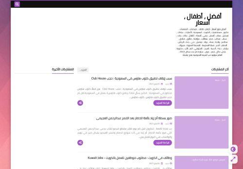 لقطة شاشة لموقع مدونة صور بتاريخ 05/05/2021 بواسطة دليل مواقع كريم جمال