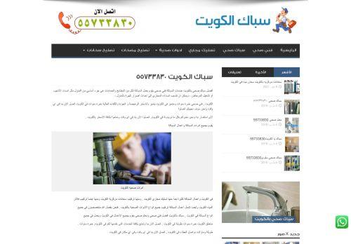 لقطة شاشة لموقع سباك صحي الكويت بتاريخ 14/05/2021 بواسطة دليل مواقع كريم جمال