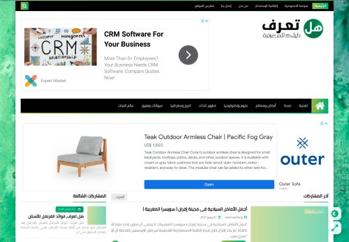 لقطة شاشة لموقع هل تعرف HAL-T3ARAF.COM بتاريخ 02/06/2021 بواسطة دليل مواقع كريم جمال