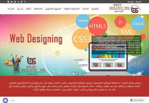 لقطة شاشة لموقع أفضل الحلول تصميم مواقع الانترنت مثل اعلانات حراج والتوظيف بتاريخ 02/06/2021 بواسطة دليل مواقع كريم جمال
