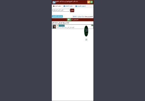 لقطة شاشة لموقع شات قلب الخليج للجوال بتاريخ 02/06/2021 بواسطة دليل مواقع كريم جمال