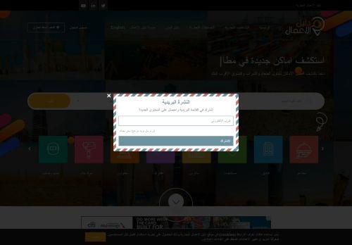 لقطة شاشة لموقع دليل الاعمال التجارية بتاريخ 02/06/2021 بواسطة دليل مواقع كريم جمال