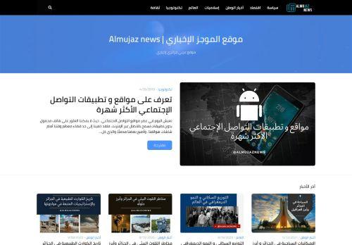 لقطة شاشة لموقع الموجز الإخباري | Almujaz news بتاريخ 02/06/2021 بواسطة دليل مواقع كريم جمال