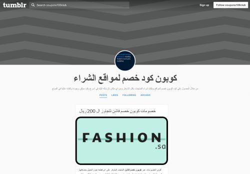 لقطة شاشة لموقع couponswadi بتاريخ 04/06/2021 بواسطة دليل مواقع كريم جمال