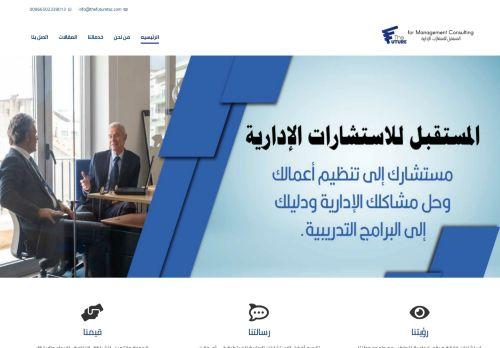 لقطة شاشة لموقع المستقبل للاستشارات الادارية بتاريخ 02/06/2021 بواسطة دليل مواقع كريم جمال