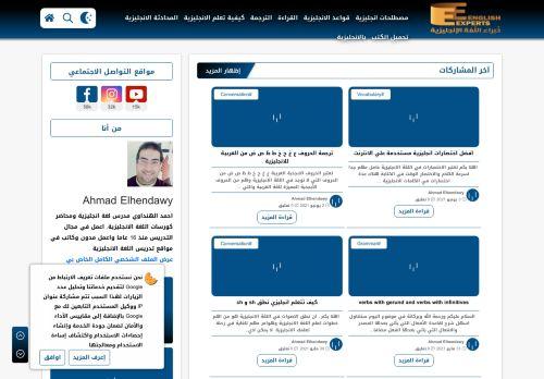 لقطة شاشة لموقع خبراء اللغة الإنجليزية بتاريخ 04/06/2021 بواسطة دليل مواقع كريم جمال