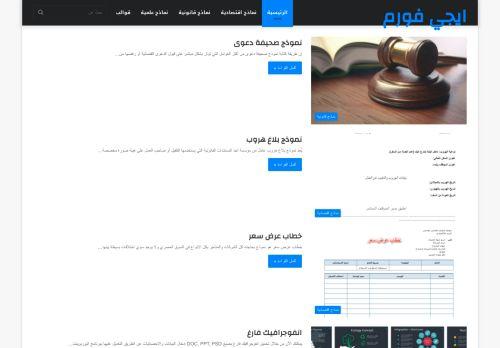 لقطة شاشة لموقع ايجي فورم بتاريخ 09/06/2021 بواسطة دليل مواقع كريم جمال
