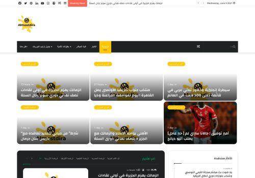 لقطة شاشة لموقع موقع المستديرة بتاريخ 09/06/2021 بواسطة دليل مواقع كريم جمال