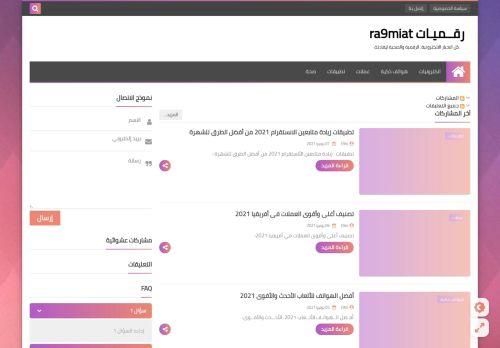 لقطة شاشة لموقع ra9miat بتاريخ 09/06/2021 بواسطة دليل مواقع كريم جمال