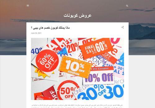 لقطة شاشة لموقع couponswadi بتاريخ 09/06/2021 بواسطة دليل مواقع كريم جمال