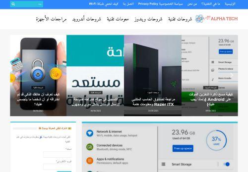 لقطة شاشة لموقع ألفا التقنية بتاريخ 09/06/2021 بواسطة دليل مواقع كريم جمال
