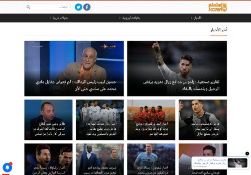لقطة شاشة لموقع إستمتع كورة بتاريخ 09/06/2021 بواسطة دليل مواقع كريم جمال