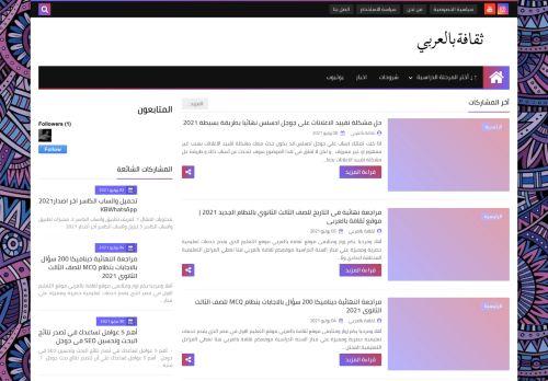 لقطة شاشة لموقع ثقافة بالعربي بتاريخ 09/06/2021 بواسطة دليل مواقع كريم جمال