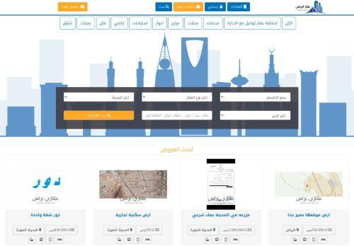 لقطة شاشة لموقع عقاري البرنس للتسويق العقاري بتاريخ 09/06/2021 بواسطة دليل مواقع كريم جمال