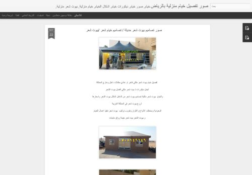 لقطة شاشة لموقع صور خيام ملكية بتاريخ 12/07/2021 بواسطة دليل مواقع كريم جمال