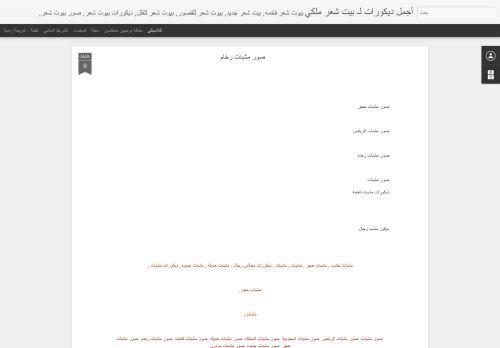 لقطة شاشة لموقع صور بيوت شعر ملكي بتاريخ 12/07/2021 بواسطة دليل مواقع كريم جمال