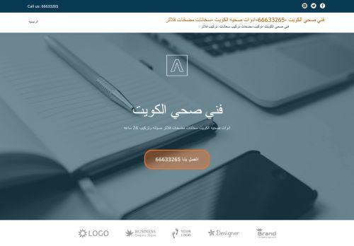 لقطة شاشة لموقع فني صحي الكويت بتاريخ 19/07/2021 بواسطة دليل مواقع كريم جمال
