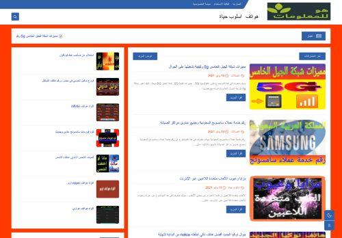 لقطة شاشة لموقع هو للمعلومات بتاريخ 19/07/2021 بواسطة دليل مواقع كريم جمال