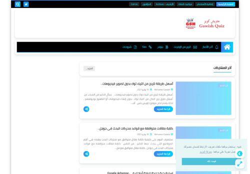 لقطة شاشة لموقع Gawish Quiz بتاريخ 19/07/2021 بواسطة دليل مواقع كريم جمال
