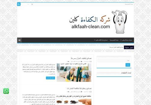لقطة شاشة لموقع شركة الكفاءه كلين بتاريخ 19/07/2021 بواسطة دليل مواقع كريم جمال