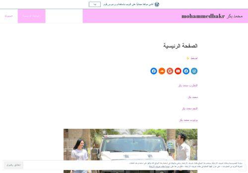 لقطة شاشة لموقع محمد بكر بتاريخ 19/07/2021 بواسطة دليل مواقع كريم جمال