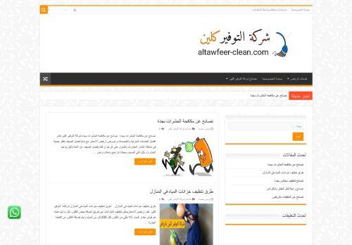 لقطة شاشة لموقع شركة التوفير كلين بتاريخ 20/07/2021 بواسطة دليل مواقع كريم جمال