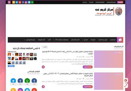 لقطة شاشة لموقع مركز كريم نت بتاريخ 21/07/2021 بواسطة دليل مواقع كريم جمال