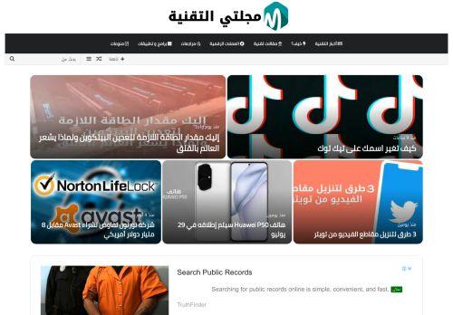 لقطة شاشة لموقع مجلتي التقنية بتاريخ 22/07/2021 بواسطة دليل مواقع كريم جمال