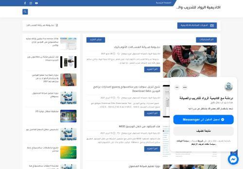 لقطة شاشة لموقع اكاديمية الرواد للتدريب والصيانة بتاريخ 22/07/2021 بواسطة دليل مواقع كريم جمال