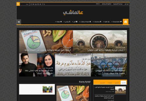 لقطة شاشة لموقع عالماشى بتاريخ 24/07/2021 بواسطة دليل مواقع كريم جمال