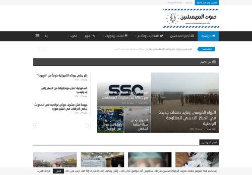 لقطة شاشة لموقع صوت المهمشين بتاريخ 22/07/2021 بواسطة دليل مواقع كريم جمال