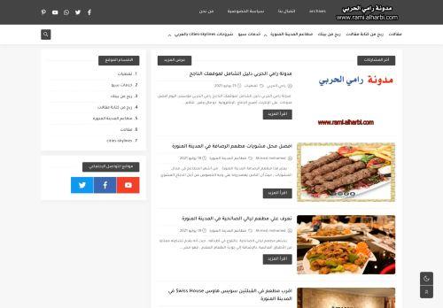 لقطة شاشة لموقع رامي الحربي بتاريخ 24/07/2021 بواسطة دليل مواقع كريم جمال