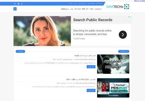 لقطة شاشة لموقع SKM TECHs - المحترف للتقنيات بتاريخ 24/07/2021 بواسطة دليل مواقع كريم جمال