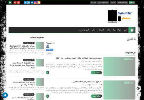 لقطة شاشة لموقع hawatif phones هواتف فونز بتاريخ 24/07/2021 بواسطة دليل مواقع كريم جمال