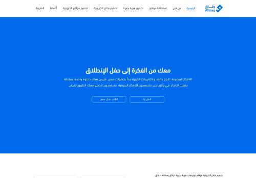 لقطة شاشة لموقع وثاق التقنية بتاريخ 26/07/2021 بواسطة دليل مواقع كريم جمال