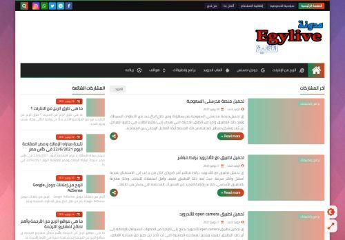 لقطة شاشة لموقع ايجي لايف بتاريخ 28/07/2021 بواسطة دليل مواقع كريم جمال