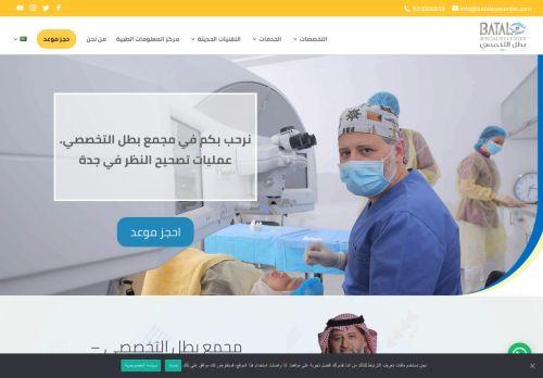 لقطة شاشة لموقع مجمع البطل التخصصي للعيون بتاريخ 26/07/2021 بواسطة دليل مواقع كريم جمال